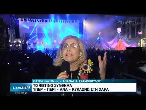 Σε «καρναβαλικούς ρυθμούς» η Πάτρα – Άρχισε το διάσημο καρναβάλι | 18/01/2020 | ΕΡΤ