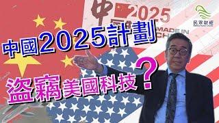 【不可不知】中國2025計劃盜竊美國科技?《戰狼||》被禁播嘅內幕?中國借《流浪地球》宣揚軍事主義?_陶傑看經融_民眾財經台
