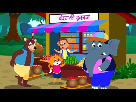 Ek Bandar Ne Kholi Dukaan | Hindi Balgeet For Kids | Hindi Kids Song | एक बंदर ने खोली दुकान