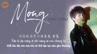 Mong - Châu Thâm (Phiên bản đặc biệt ngày lễ Tình Nhân)