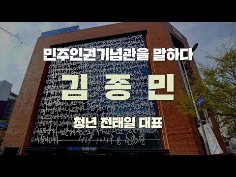 민주인권기념관을 말하다 - 김종민(청년전태일 대표)