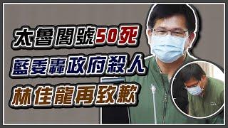 太魯閣事故究責 林佳龍首赴立院專案報告