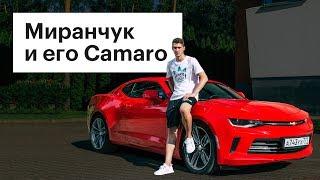 Футболист Алексей Миранчук - о Camaro, автомобилях мечты, чемпионате мира и многом другом