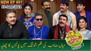 Khabardar with Aftab Iqbal   Nasir Chinyoti   Zafri Khan   Episode 91   25 June 2021   GWAI