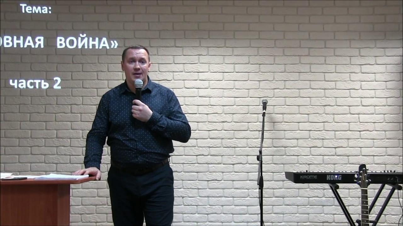 """Пастор Вадим Енуков. Тема: """"Духовная война 2 часть"""""""