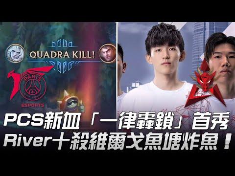 PSG vs HKA River維爾戈10殺開砍  HKA新陣容首登場