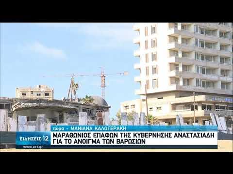 Κύπρος – Κυβέρνηση Αναστασιάδη   Μαραθώνιος επαφών για το άνοιγμα των Βαρωσιων   07/10/2020   ΕΡΤ