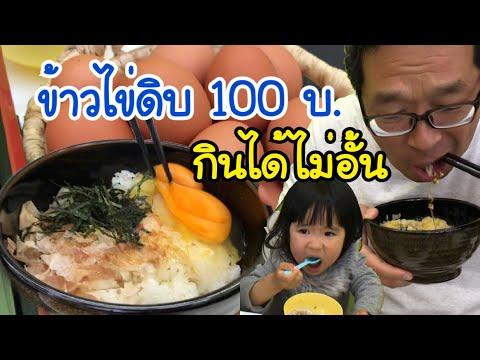 กินข้าวไข่ดิบเพิ่มไข่ฟรีกินได้ไม่อั้นราคา100บาท19 พฤษภาคม 2561