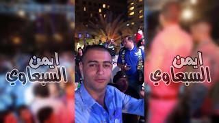 اغاني حصرية ايمن السبعاوي في عمان رايدرز - مع الفنان عمر عبد اللات ناااااااااااااااااااااار 2017 تحميل MP3