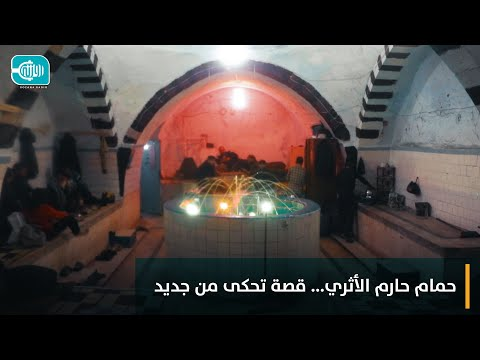 حمام حارم الأثري... قصة تُحكى من جديد