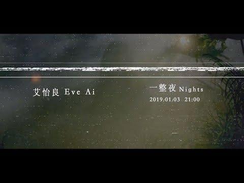 艾怡良 Eve Ai《一整夜》MV 2019.01.03 21:00 夜·登場