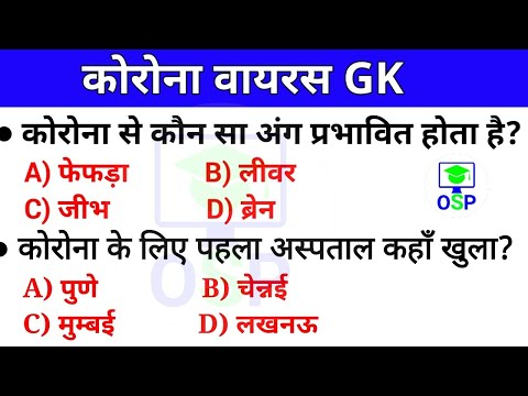 coronavirus current affairs 2020 | about corona virus | gk in hindi | ssc chsl, cgl,