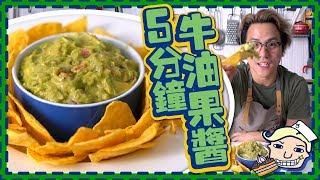 【超簡單】減肥恩物!? 5分鐘做牛油果醬 Guacamole