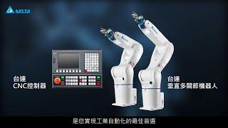 兩機一手自動上下料解決方案 - 台達工業自動化
