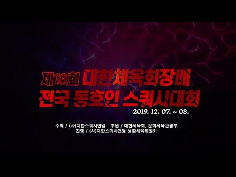 [매치업스쿼시] 제18회 대한체육회장배 전국동호인스쿼시대회(19.12.07.-08.)