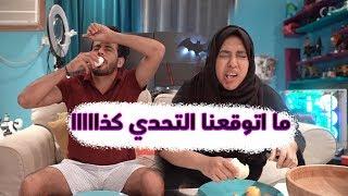 حنان وحسين - مررررا ما اتوقعناهاااا !!