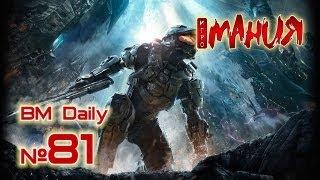 Лучшая игровая передача «Видеомания Daily» - 25 июня 2012