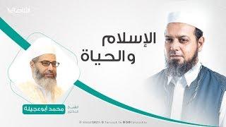 الإسلام والحياة   18 - 05 - 2019