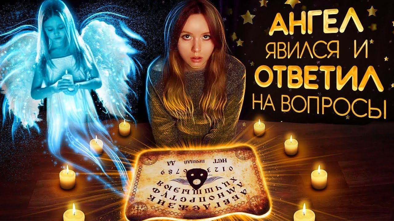 Вызов духов - доска Уиджи / Ouija Board Challenge