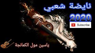 SAWAMIT CHA3BIA MP3 TÉLÉCHARGER