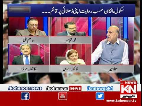 Sajjad Mir Ke Saath 22 MAY 2019 | Kohenoor News Pakistan