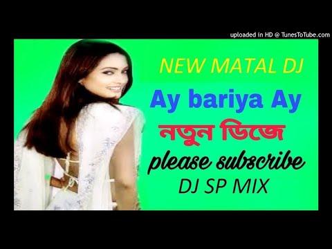 Aya Aya Re kodom Vs 63 Buri Dailog Mix Dj Song - смотреть онлайн на