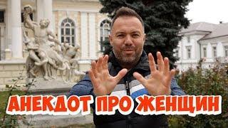 Смешные анекдоты из Одессы! Анекдот про женщин и врачей!