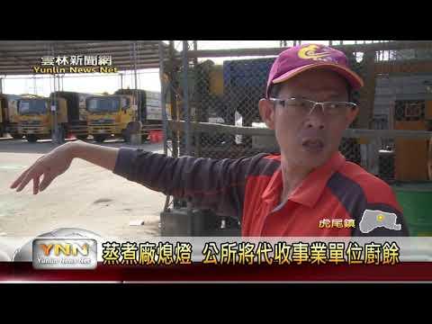 雲林新聞網--虎尾公所將代收事業單位廚餘