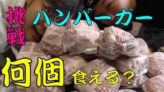 マック大食いハンバーガー何個食べれる?!限界に挑戦!koukouzuTV