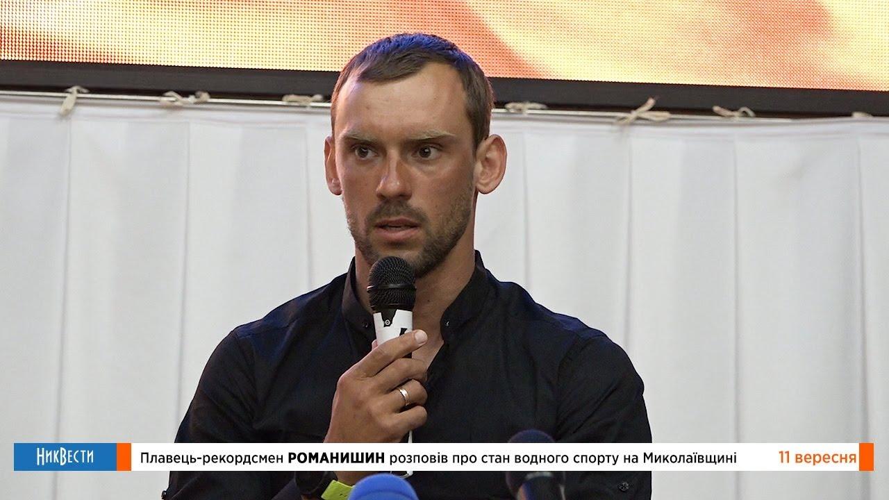 Пловец-рекордсмен Михаил Романишин