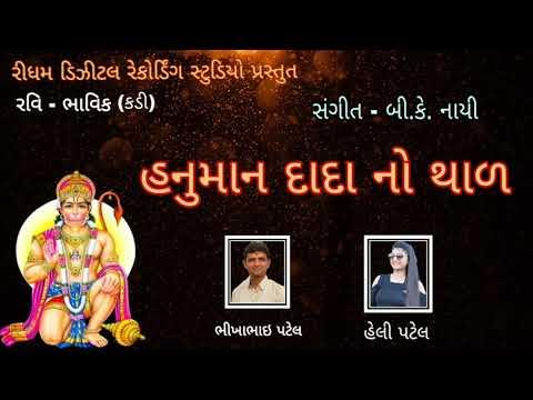Hanuman Dada no Thal