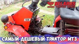 Трактор Беларусь 132Н почему именно он? Цена 184.000руб. где купить, как завести?