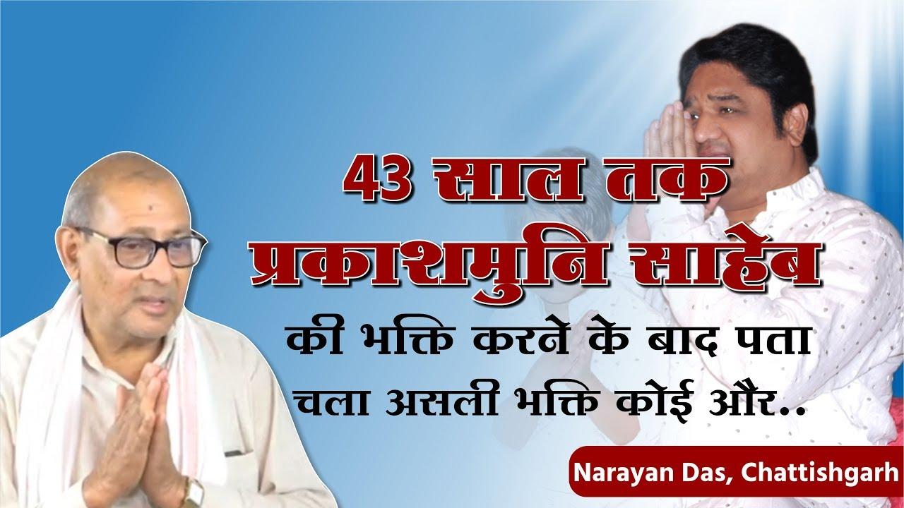 Narayan Das, Chattishgarh