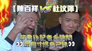 (足本賽後訪問)【陳百祥vs杜汶澤】節目後見記者 邊個寸爆自己睇