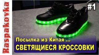 74c667807dc4 Распаковка  1 - Aliexpress - Светящиеся кроссовки LED светодиодные 7  цветов. Посылка из Китая