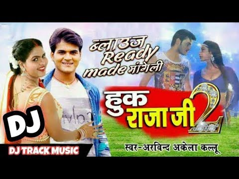 Choliya ke hook Bhojpuri DJ REMIX | LUCCA TUBE