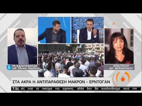 Τουρκικές Προκλήσεις | Με Anti – NAVTEX απαντά η Αθήνα | 26/10/2020 | ΕΡΤ
