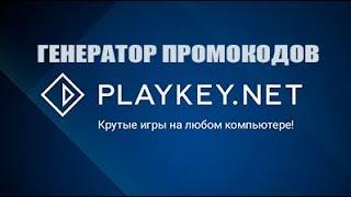 PlayKey промокоды ГЕНЕРАТОР для плей кей