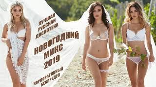 ЛУЧШАЯ РУССКАЯ ДИСКОТЕКА =2019=ТАНЦЕВАЛЬНАЯ НОЧЬ= (DJ Alex Kuzmichev) =РУССКАЯ МУЗЫКА=RUSSIAN MUSIC=