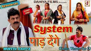 Episode:191 System पाड़ देंगे I Mukesh Dahiya | Haryanvi Comedy  Web Series | DAHIYA FILMS