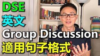 English SOS [實用篇]: (DSE 適用) 英文 Group Discussion 句子格式