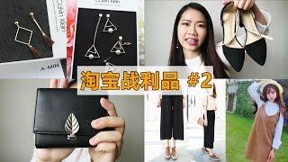 淘宝衣服/耳环 战利品分享! TaoBao Clothing/ Earrings Haul ⚛ Ep 5