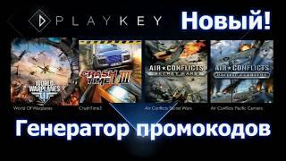 Промокоды playkey (НОВЫЙ ГЕНЕРАТОР ПРОМОКОДОВ) до 01.12.2018г