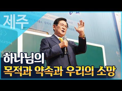 [신천지] 주 재림과 추수 확인 대집회(11.19 제주)