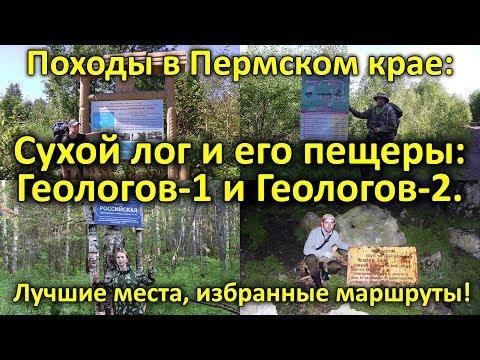 Походы в Пермском крае: сухой лог, пещеры Геологов 1 и Геологов 2. Серия 7