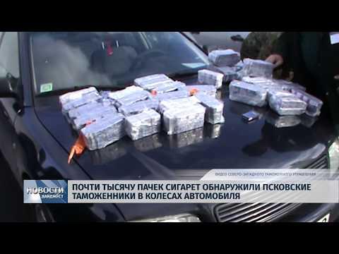 Новости Псков 28.02.2020/Почти тысячу пачек сигарет обнаружили  в колесах автомобиля