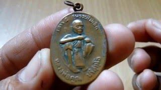 เหรียญหลวงพ่อคูณ ปริสุทโธ วัดบ้านไร่