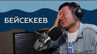 """""""Если честно..."""" - Кана Бейсекеев"""