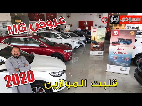 عروض سيارات MG من مجموعة تأجير بالتعاون مع تمويل الأهلي التأجيري وشركة تأجير للتمويل