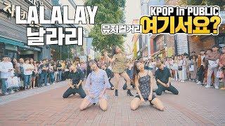 [여기서요?] SUNMI 선미   LALALAY 날라리 | 커버댄스 DANCE COVER @뮤지컬 거리